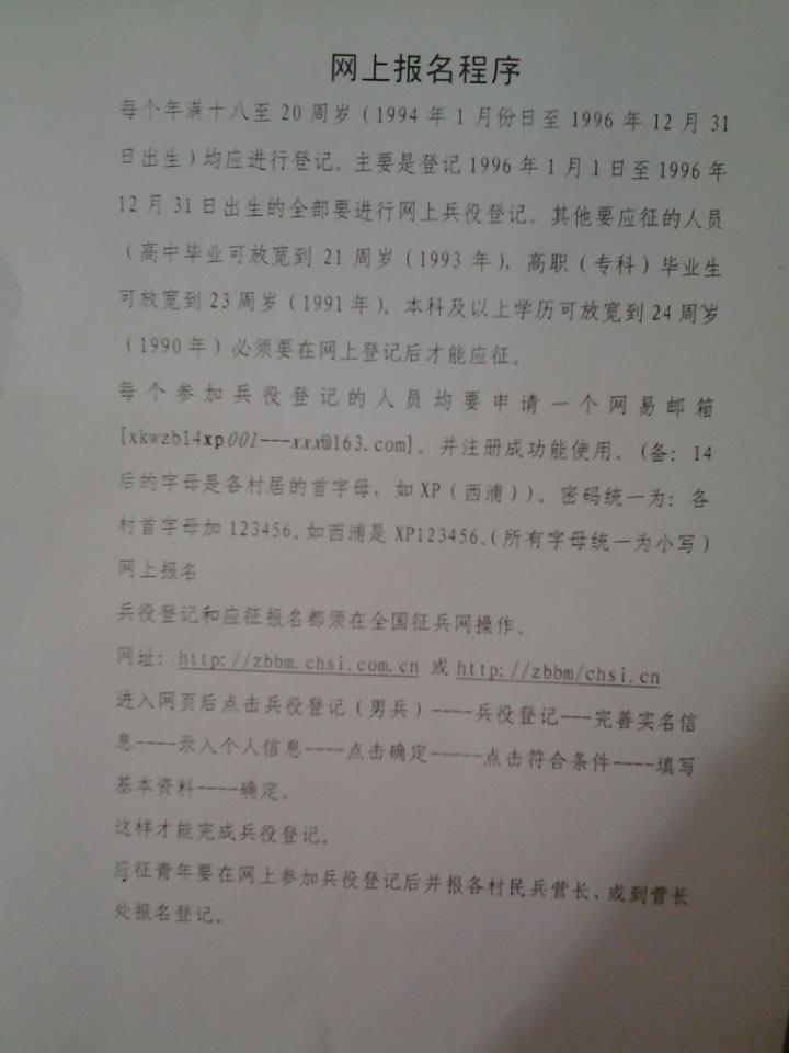2014预征兵报名平台_
